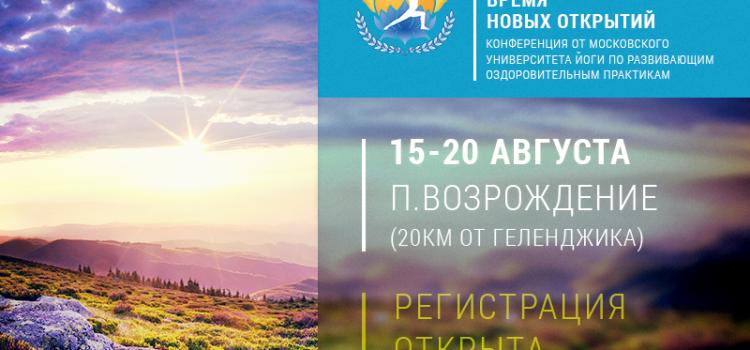 Конференция «ВРЕМЯ НОВЫХ ОТКРЫТИЙ 2016»