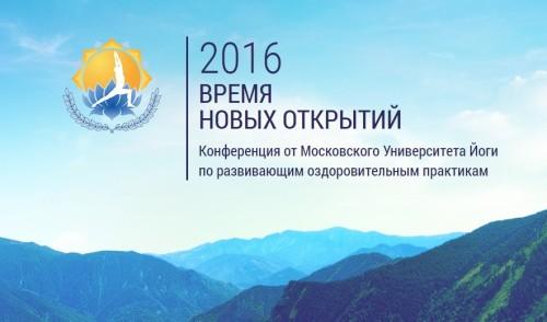 Запись на конференцию «Время новых открытий 2016» продолжается
