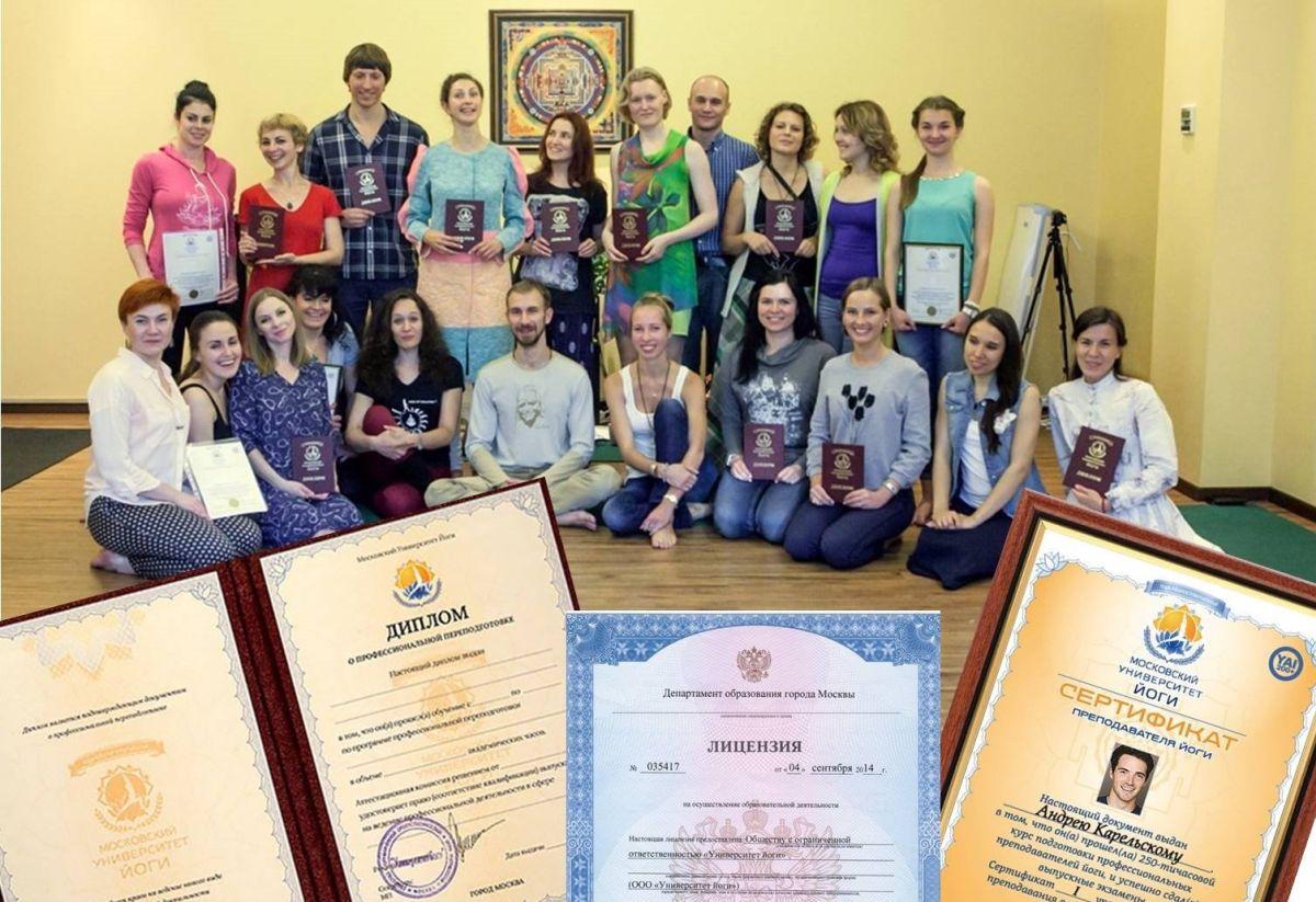 Московский Университет Йоги