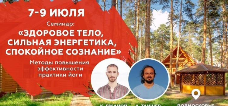 Йога-семинар «Тело, энергетика, сознание»