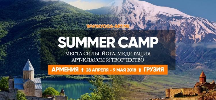 """Йога-арт тур """"Summer camp"""" (Армения – Грузия)"""