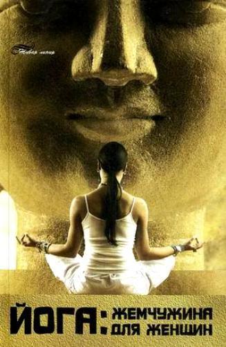 Гита Айенгар «Йога: жемчужина для женщин»