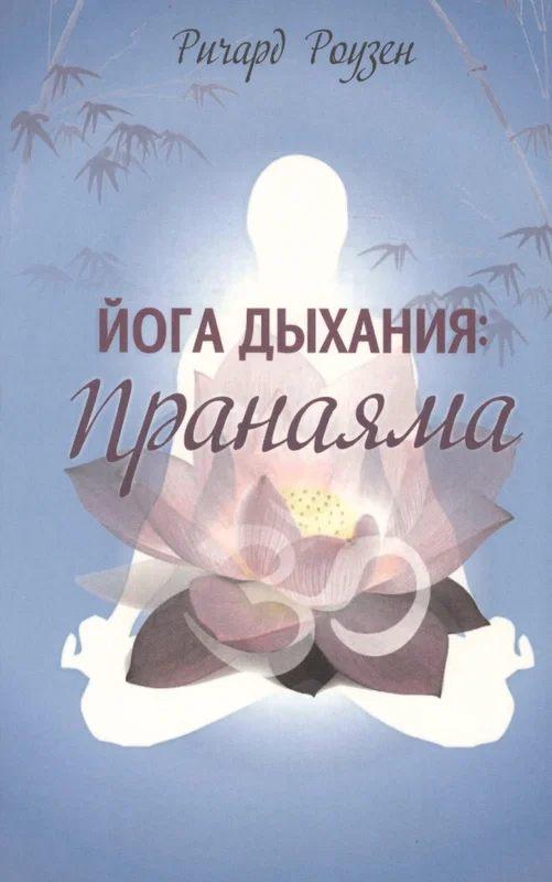 Ричард Роузен «Йога дыхания: Пранаяма»