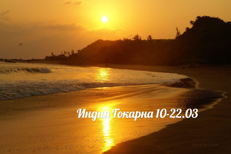 gokarna-14